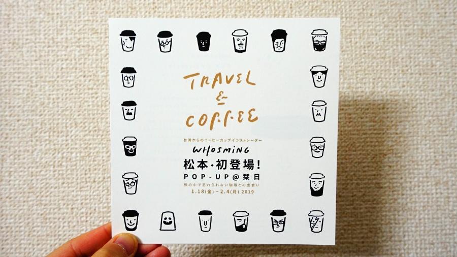 WHOSMiNG的松本栞日複合式書店POP UP宣傳卡片