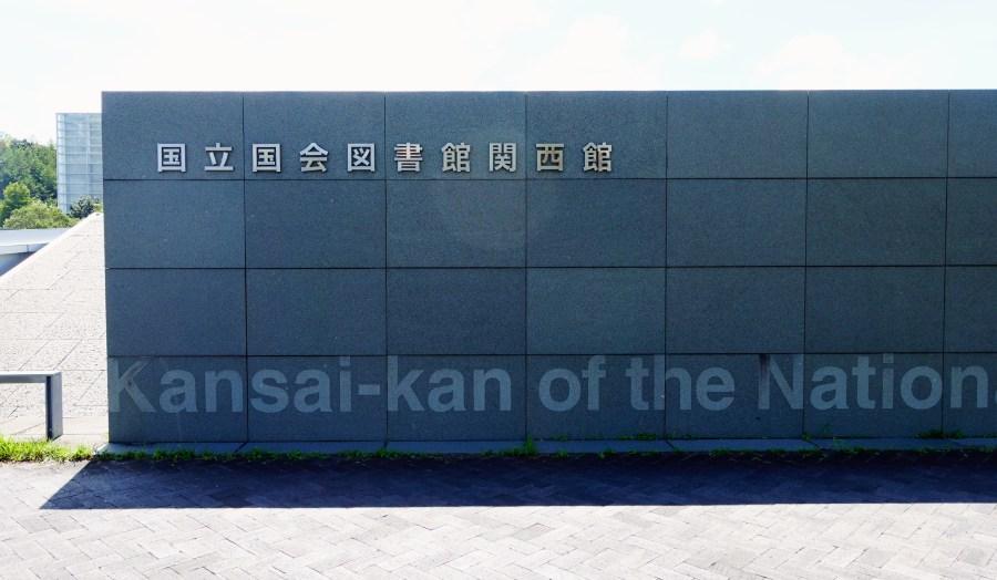 國立國會圖書館關西館外觀