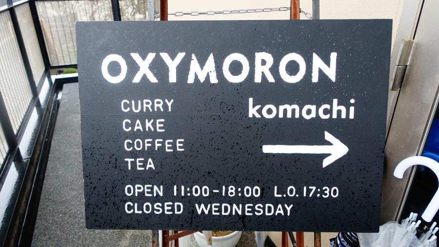 OXYMORON小町通店招牌