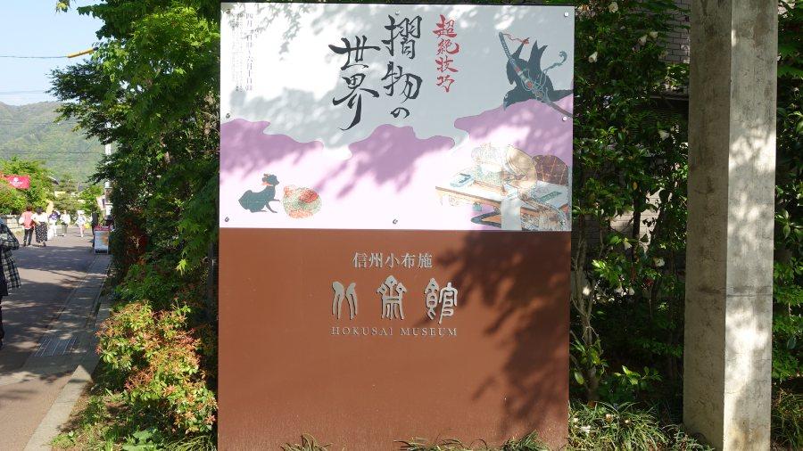 長野小布施北齋美術館
