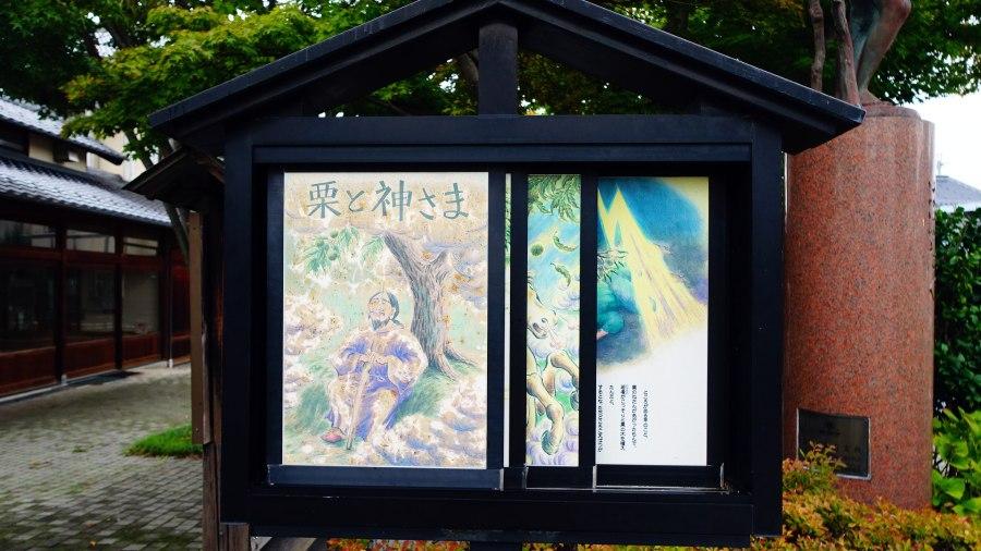 長野小布施街道上的故事裝置「栗子與神」的故事