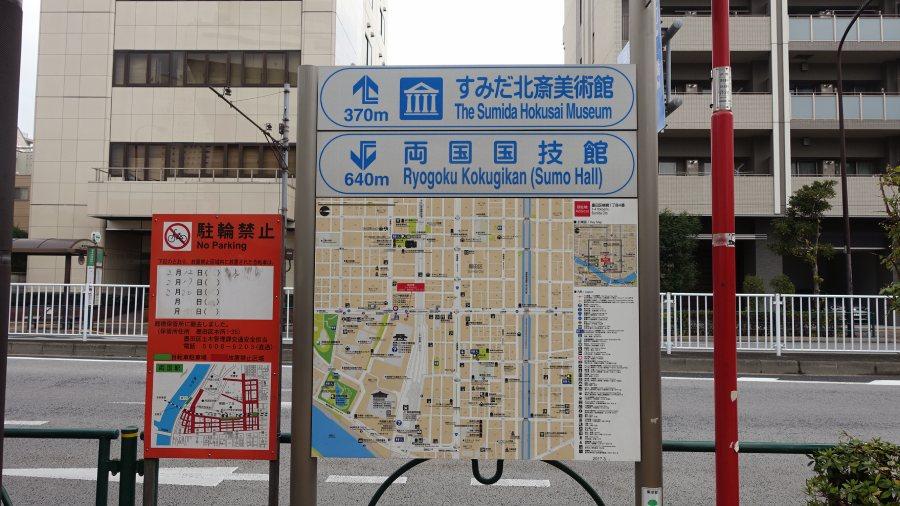 墨田北齋美術館地圖