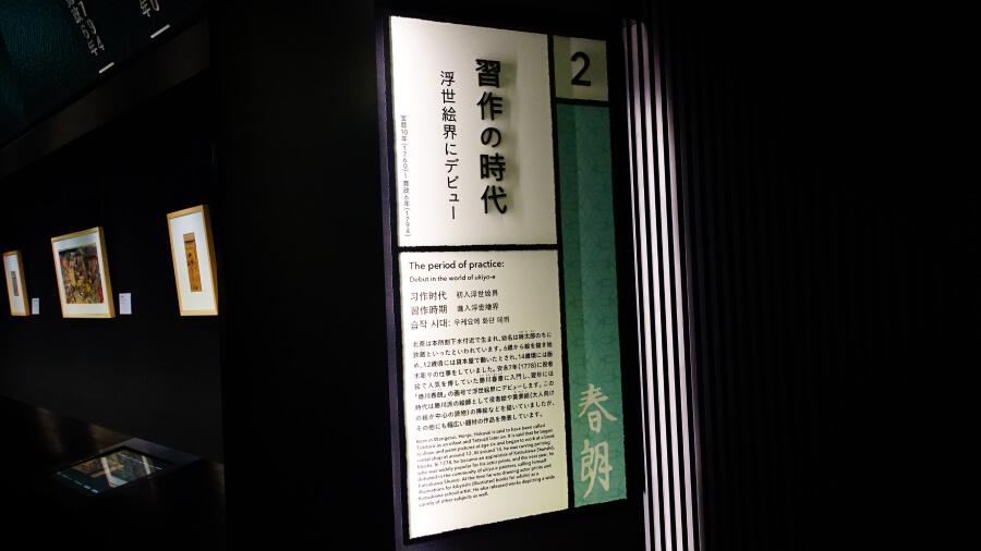 墨田北齋美術館 葛飾北齋浮世繪出道時期