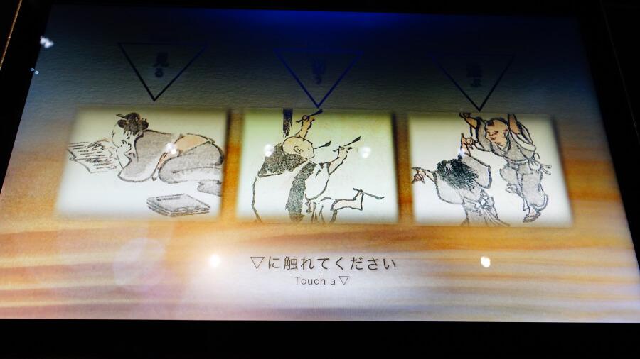 墨田北齋美術館 互動螢幕