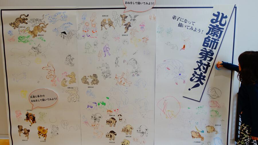 墨田北齋美術館企劃展「北齋師弟對決」創作牆