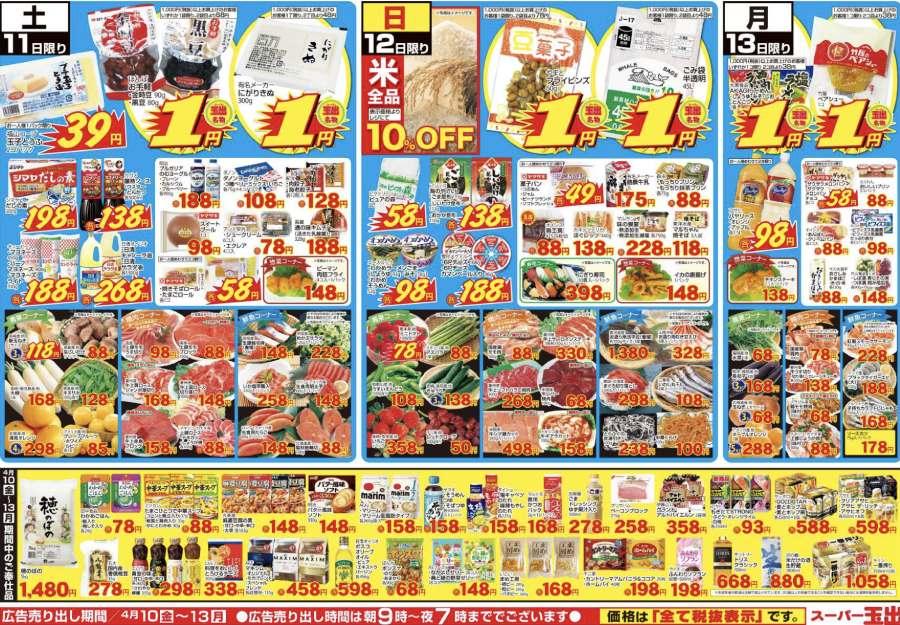 玉出超市廣告紙