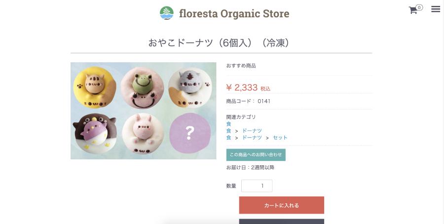 floresta organic store線上訂購網站