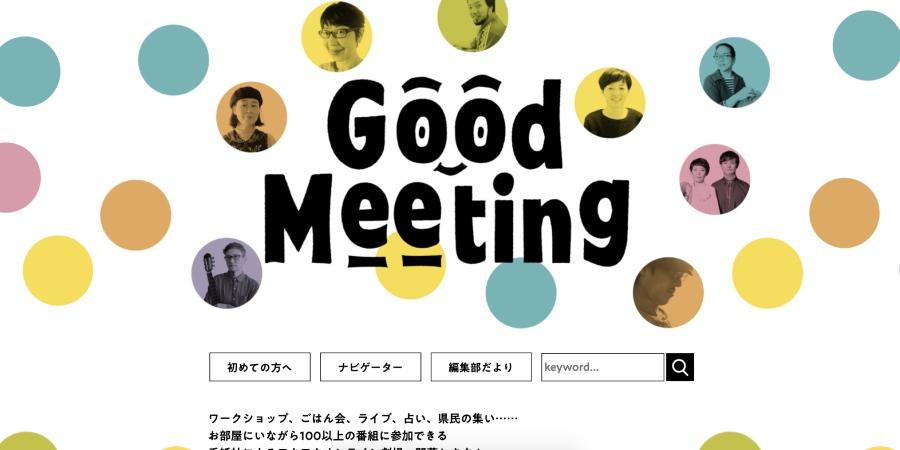手紙社GOOD MEETING