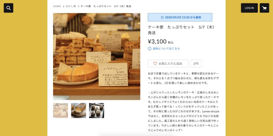 Sunday Bake Shop線上訂購網站