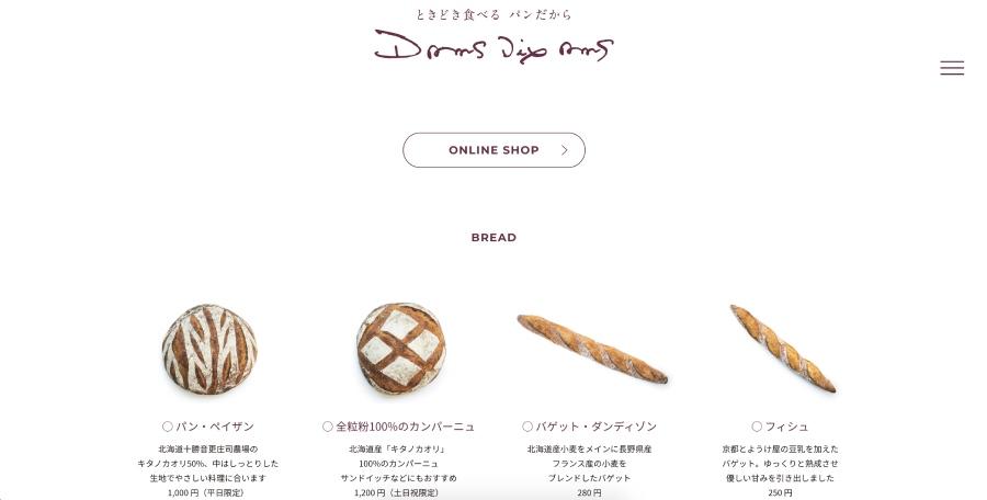 Dans Dix ans線上訂購網站