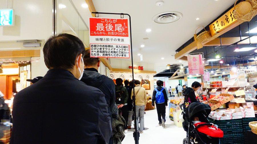 餃子與味噌的專賣店「青源」店外排隊中