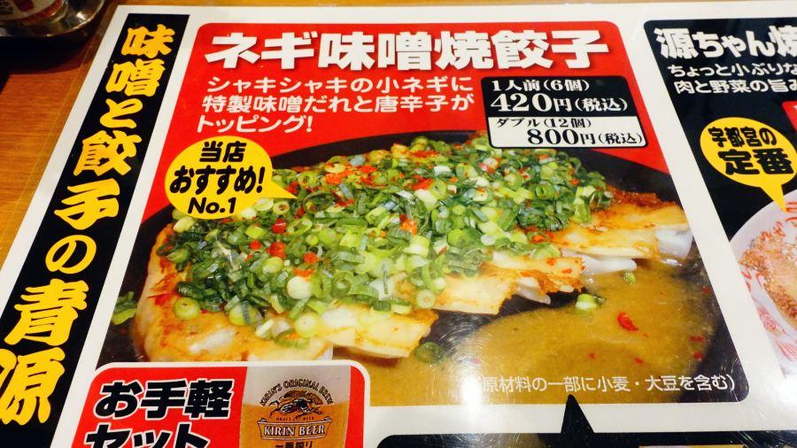 餃子與味噌的專賣店「青源」菜單