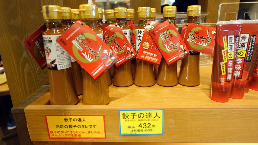 餃子與味噌的專賣店「青源」味噌醬