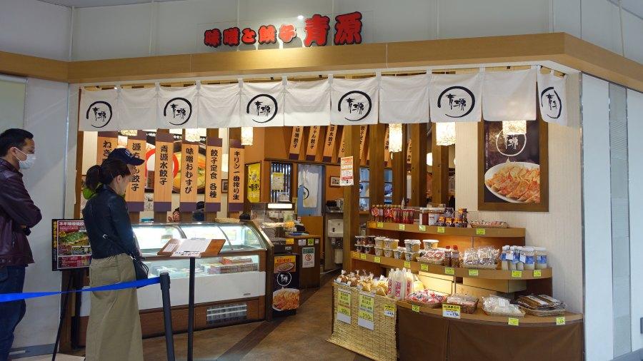 餃子與味噌的專賣店「青源」