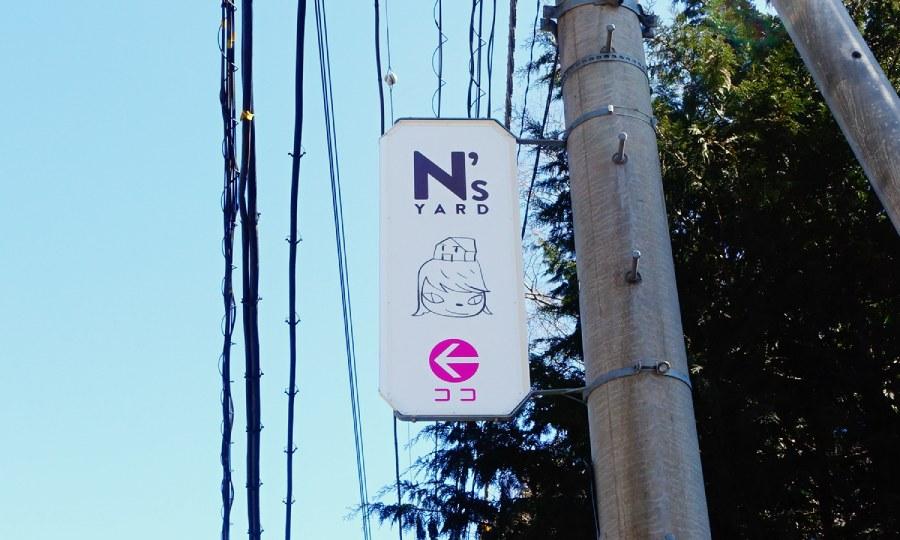 栃木那須黑磯奈良美智美術館N's YARD電線竿指示招牌