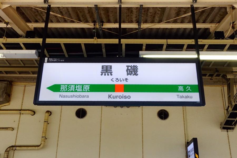 栃木那須黑磯站月台