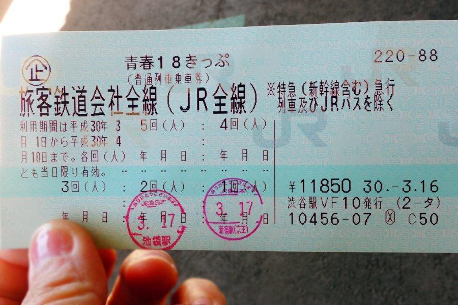 青春18車票