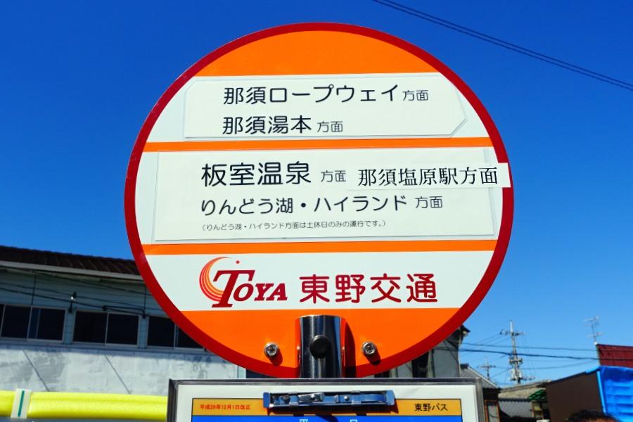 栃木那須黑磯站前往奈良美智「N's YARD」美術館的巴士站牌