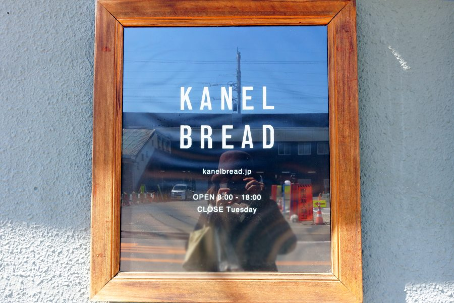 栃木那須黑磯站前麵包店招牌
