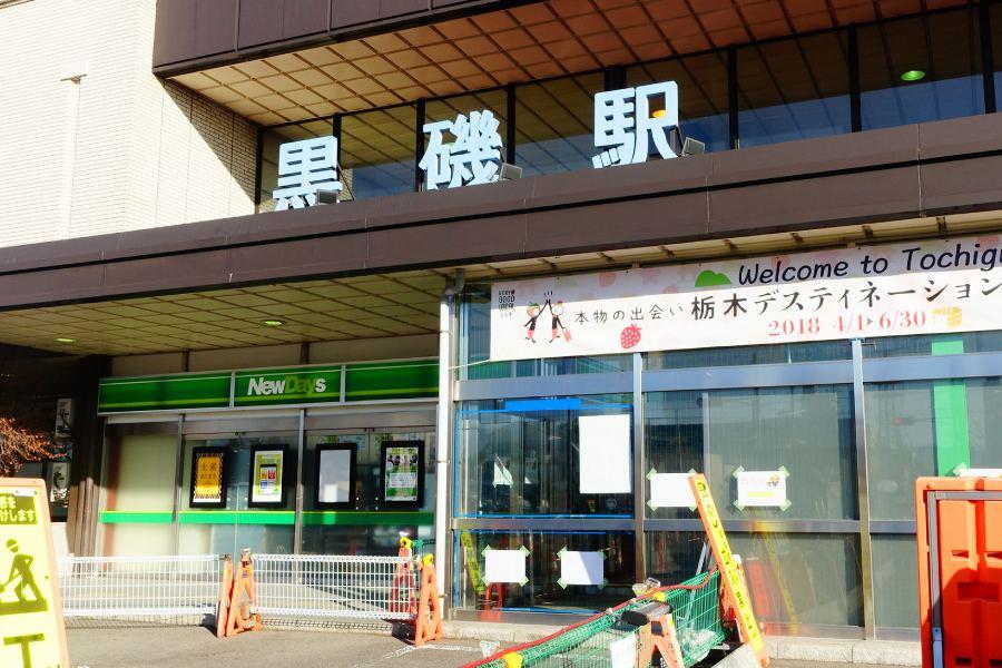 栃木那須黑磯站