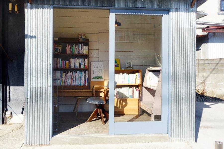 栃木那須黑磯二手書店門口