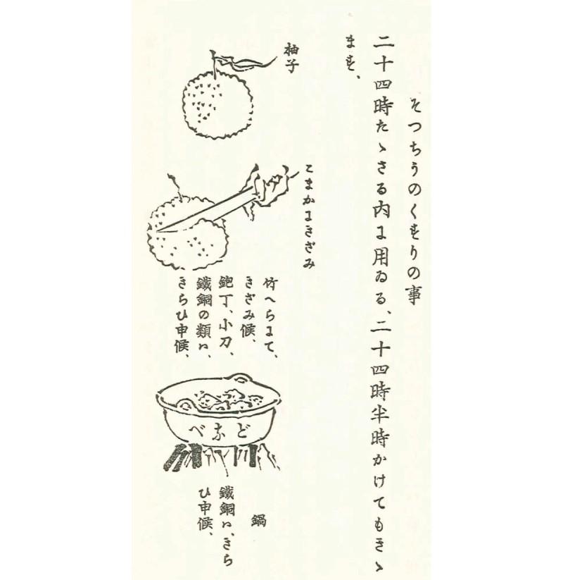 柚子茶酒食譜