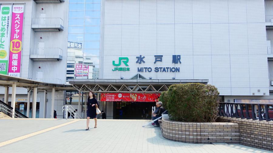 茨城縣水戶車站北口